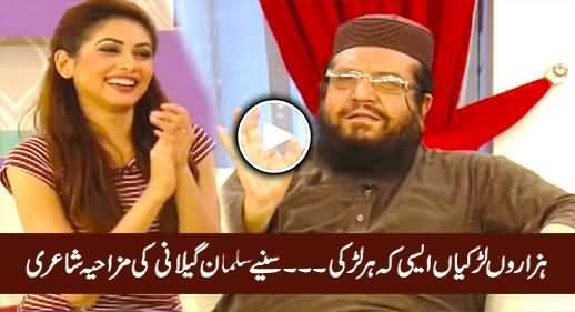 Hazaron Larkian Aisi Ke Har Larki..... Listen Hilarious Poetry By Syed Salman Gillani