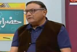 Hazraat (Comedy Show) – 2nd November 2017