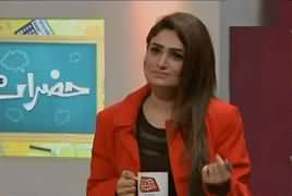 Hazraat (Comedy Show) REPEAT – 9th July 2017