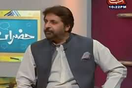 Hazraat on Abb Tak (Comedy Show) REPEAT – 15th June 2017