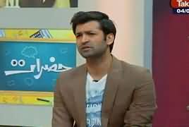 Hazraat on Abb Tak (Comedy Show) [REPEAT] – 9th February 2017