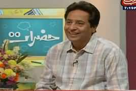 Hazraat (Second Day Eid Special Comedy) – 27th June 2017