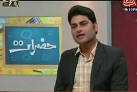Hazraat (Shuja Sheikh) REPEAT – 8th April 2017
