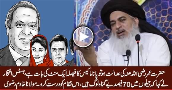 Hazrat Umar (R.A) Ki Adalat Ho Tu Panama Ka Faisla 1 Minute Ki Baat Hai - Maulana Khadim Rizvi
