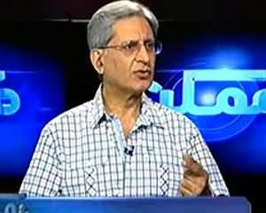 He is The Chief Justice of Nawaz Sharif - I have Lost Billion Rupees Due to Chief Justice - Aitzaz Ahsan