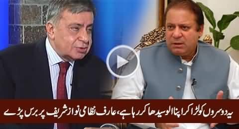 He Is Using Divide & Rule Strategy - Arif Nizami Got Angry on Nawaz Sharif