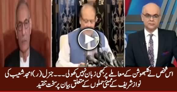 He Never Spoke About Kulbhushan - General (R) Amjad Shoaib Bashing Nawaz Sharif