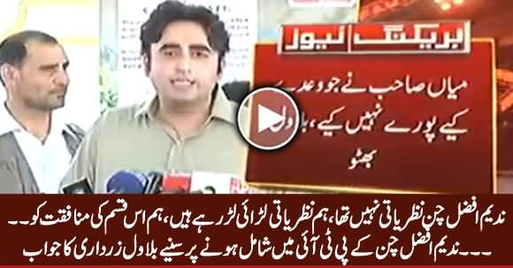 He Was Not An Ideological Member of PPP - Bilawal's Response on Nadeem Afzal Chan Joining PTI