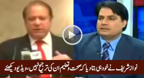 Health & Education Is Not Our Priority - Sabir Shakir Plays Nawaz Sharif's Video