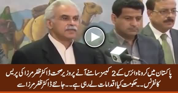 Health Minister Dr. Zafar Mirza Press Conference on Coronavirus 2 Cases in Pakistan