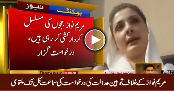 Hearing of Contempt of Court Petition Against Maryam Nawaz Adjourned Till Tomorrow