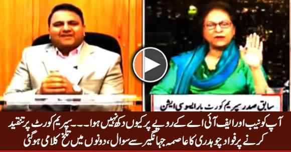 Heated Arguments Between Fawad Chaudhry And Asma Jahangir