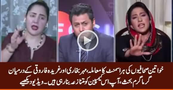 Heated Arguments Between Mehar Bukhari And Gharida Farooqi