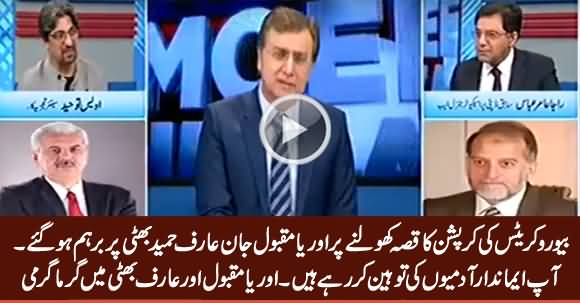 Heated Arguments Between Orya Maqbool Jan And Arif Hameed Bhatti