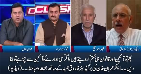 Heated Debate Between Anchor Imran Khan And Brig (R) Farooq Hameed on DG ISI Issue