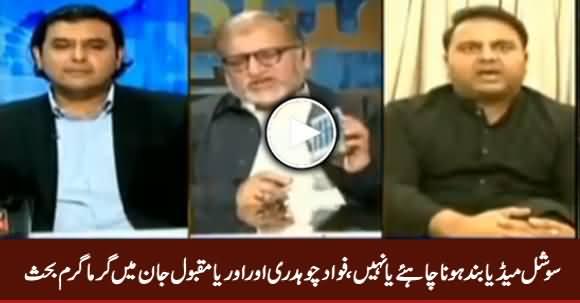 Heated Debate Between Fawad Ch. and Orya Maqbool Jan Regarding Social Media Ban