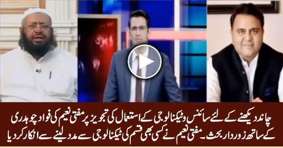 Heated Debate Between Fawad Chaudhry & Mufti Naeem on Moon Sighting Issue