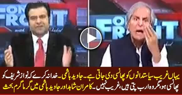 Heated Debate Between Javed Hashmi And Kamran Shahid on Nawaz Sharif