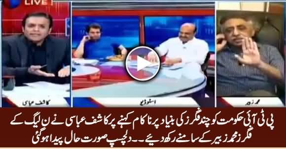 Heated Debate Between Kashif Abbasi And Muhammad Zubair on PTI Govt Vs PMLN Govt