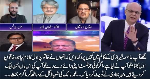 Heated Debate Between Malick & Shahbaz Gill on Asma Sherazi's Article