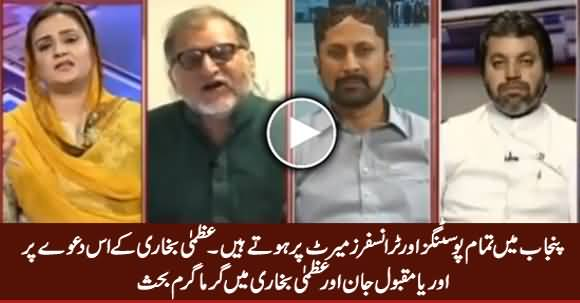 Heated Debate Between Orya Maqbool Jan And Uzma Bukhari on Postings & Transfers