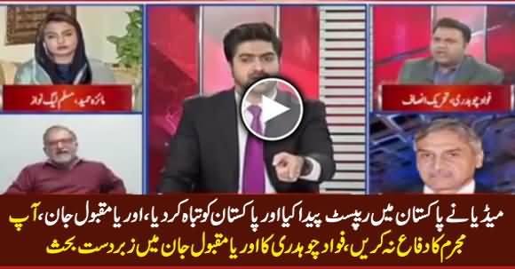 Heated Debate Between Orya Maqbool Jan & Fawad Chaudhry on Kasur Issue