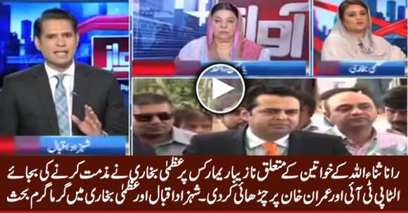 Heated Debate Between Rana Sanaullah And Uzma Bukhari on Rana Sanaullah's Statement