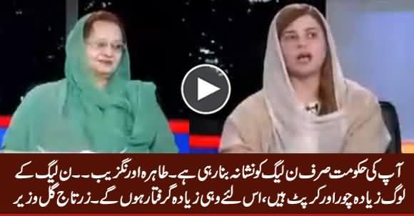 Heated Debate Between Zartaj Gul Wazir And PMLN's Tahir Aurangzeb