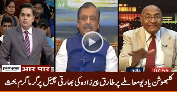 Heated Debate of Tariq Pirzada With Indian Panel on Kulbhushan Yadav