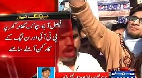 Heated Situation At Faisalabad Ghanta Ghar Chowk Between PTI and PMLN Workers