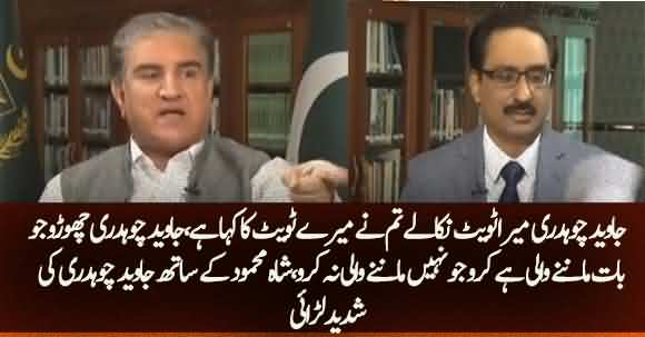 Heated Arguments Between Javed Chauhadry And Shah Mehmood Qureshi
