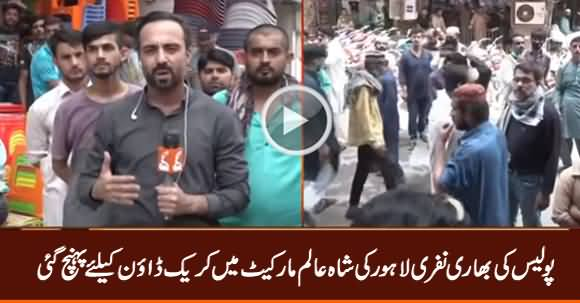 Heavy Police Force Reached Shah Alim Market Lahore For Crackdown