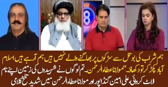 Intense Verbal Fight Between Ali Amin Gandapur And Maulana Atta Ur Rehman