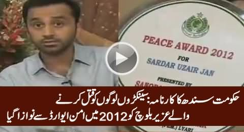 Height of Negligence: Sindh Govt Had Awarded Peace Award to Uzair Baloch in 2012