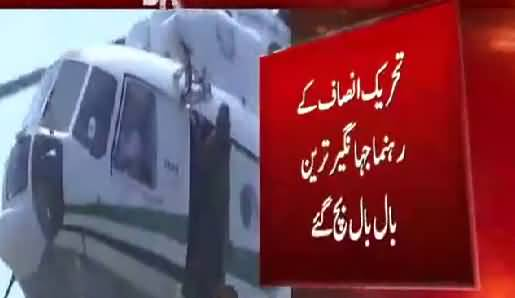 Helicopter of Jahangir Tareen Near to Crash