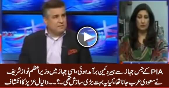 Heroin Carrying PIA Plane Was Booked For Nawaz Sharif's Visit To Saudi Arabia - Danyal Aziz Reveals