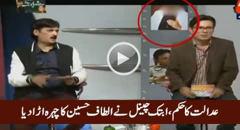 High Court Order: Abb Tak Channel Vanished Altaf Hussain's Face in Live Show