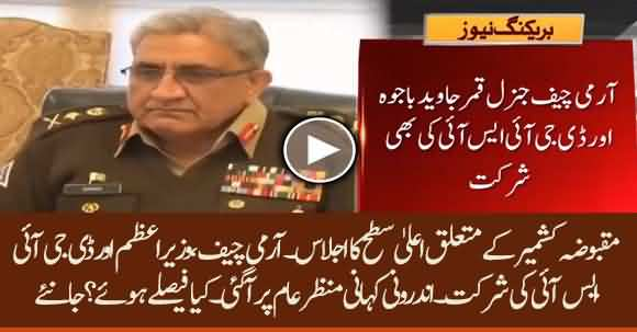 High Level Meeting Held About Kashmir Situation - Army Chief And PM Imran Khan Participated