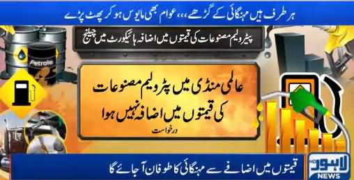 Hike in Petroleum Prices Challenged in Lahore High Court
