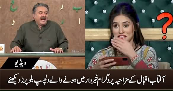 Hilarious Bloopers in Khabardar With Aftab Iqbal (Behind The Camera Scenes)