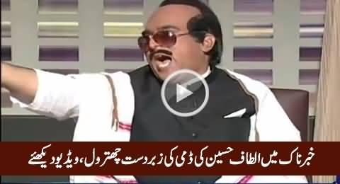 Hilarious Chitrol of Altaf Hussain's Dummy in Khabarnaak, Must Watch