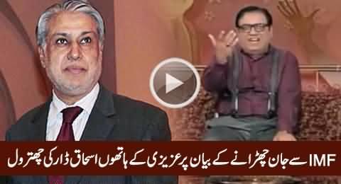 Hilarious Chitrol of Ishaq Dar by Azizi on His Statement About IMF