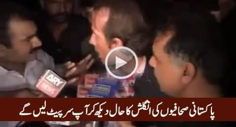 Hilarious English of Pakistan Journalists Talking With German Citizen