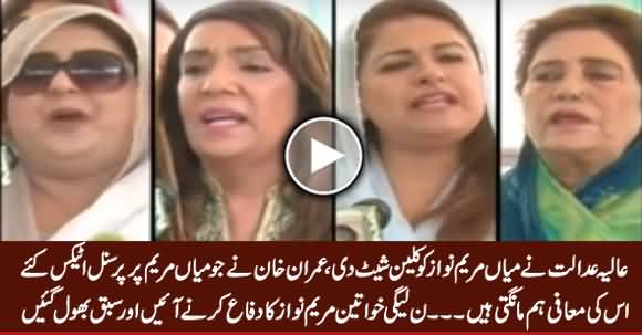 Hilarious Media Talks of PMLN Women Defending Maryam Nawaz