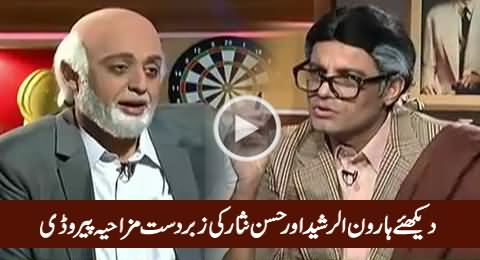Hilarious Parody of Haroon Rasheed & Hassan Nisar Talking To Each Other
