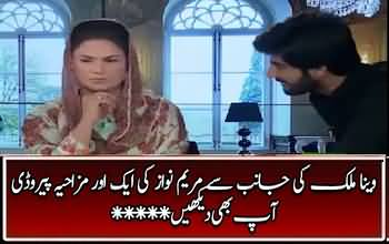 Hilarious Parody of Maryam Nawaz by Veena Malik