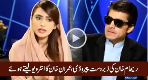 Hilarious Parody of Reham Khan by Channel 24, Taking Interview of Imran Khan