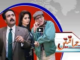 Himaqatain (Aftab Iqbal Comedy Show) on Channel 92 News - 2nd March 2015