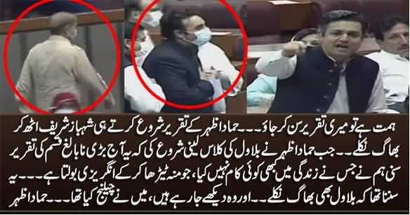 Himmat Hai Tu Taqreer Sun Kar Jao - Shahbaz Sharif & Bilawal Ran Away As Hammad Azhar Started His Speech