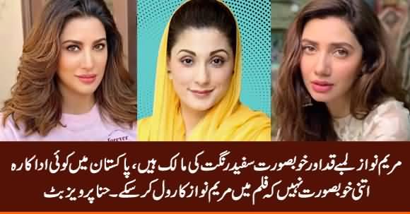 Hina Pervez Butt Rejects All Pakistani Actresses & Declares Maryam Nawaz Most Beautiful
